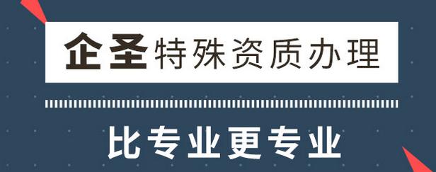 上海企圣特殊食品经营许可证办理