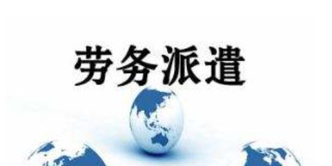 上海劳务派遣许可证办理流程